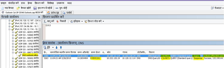DNS द्वारा फ़िल्टर किए गए Outlook Online ट्रेस का Netmon ट्रेस, और परिणामों को कम करने के लिए वार्तालाप और फिर DNS का उपयोग करना.