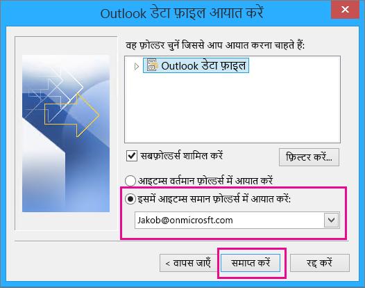 Outlook pst फ़ाइल को अपने Office 365 मेलबॉक्स में आयात करने के लिए समाप्त करें चुनें.