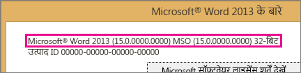 Office संस्करण संख्या