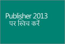 Publisher 2013 पर स्विच करें