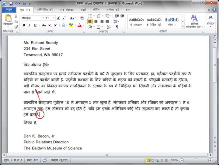 Word 2010 दस्तावेज़