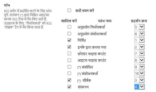 RSS स्तंभ