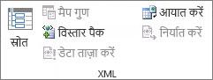 XML डेटा ताज़ा करें