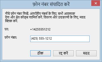 अंतर्राष्ट्रीय डायलिंग स्वरूप दिखाता हुआ Lync फ़ोन नंबर उदाहरण