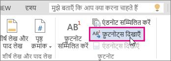 Word Online में फ़ुटनोट्स बटन दिखाना