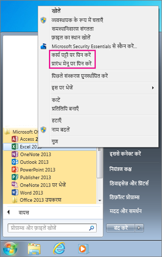 प्रारंभ मेनू या Windows 7 में कार्यपट्टी पर Office अनुप्रयोग पिन करें