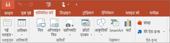 PowerPoint में रिबन पर सम्मिलित करें टैब दिखाता है