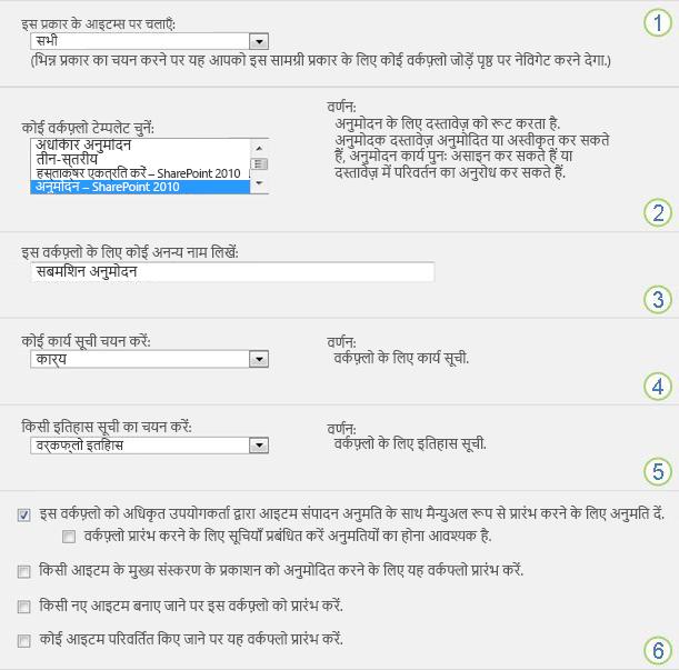 अनुभाग कॉल आउट के साथ वर्कफ़्लो मूल जानकारी जोड़ें