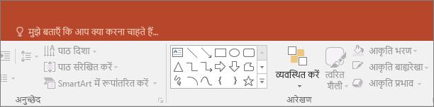 """PowerPoint में रिबन पर """"मुझे बताएँ"""" खोज बॉक्स दिखाता है"""