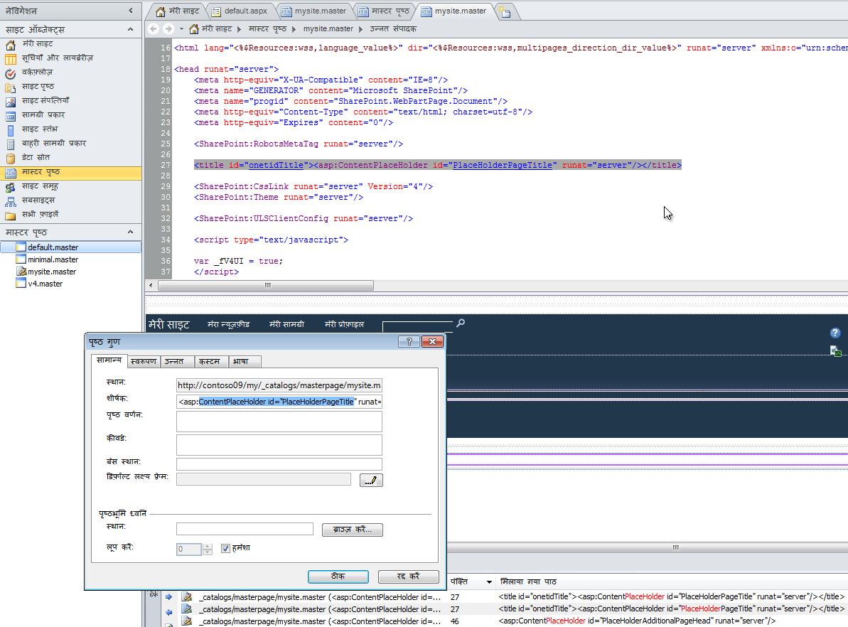 जब आप मेरी साइट मास्टर पेज खोलते हैं, तो आप फ़ाइल के साथ-साथ उसके गुण भी संपादित कर सकते हैं.