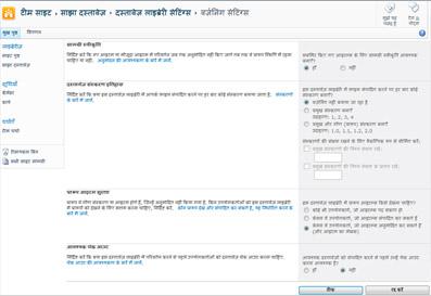 चयन अनुमोदित करें दिखाता हुआ संस्करण चयन पृष्ठ