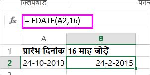किसी दिनांक में माह जोड़ने के लिए EDATE सूत्र का उपयोग करें