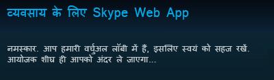 व्यवसाय के लिए Skype वेब अनुप्रयोग वर्चुअल लॉबी