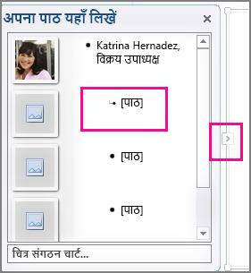 [पाठ] और हाइलाइट किए गए पाठ फलक नियंत्रण वाला SmartArt ग्राफ़िक पाठ फलक