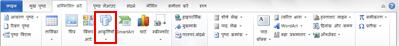 Word 2010 में, हाइलाइट की गई आकृतियों के साथ सम्मिलित करें टैब.
