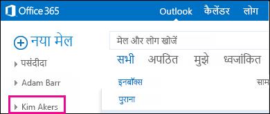 साझा फ़ोल्डर Outlook Web App में प्रदर्शित होता है