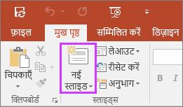 PowerPoint में रिबन के मुख पृष्ठ टैब पर नई स्लाइड बटन दिखाता है