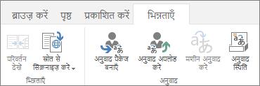 स्रोत साइट से विविधता टैब का स्क्रीनशॉट. टैब में दो समूह होते हैं विविधता और अनुवाद