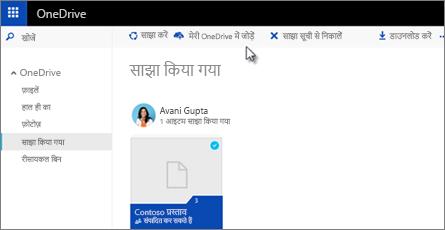 OneDrive साझा फ़ोल्डर जोड़ें