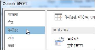 Outlook विकल्प में, कैलेंडर पर क्लिक करें.