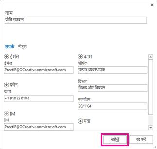 किसी संदेश से Outlook में एक नया संपर्क जोड़ना