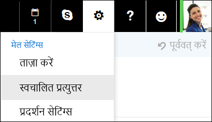 वेब पर Outlook स्वचालित उत्तर
