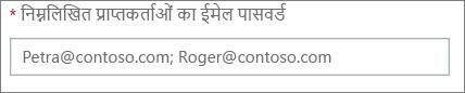 र्द्धविराम द्वारा अलग किए गए एक से अधिक ईमेल पते दर्ज करने का तरीका दिखाता है
