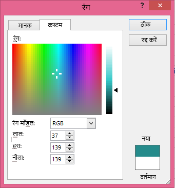 रंग कस्टम ब्लेंडिंग विकल्प
