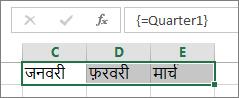 किसी सरणी सूत्र में एक नाम वाले स्थिरांक का उपयोग किया गया है