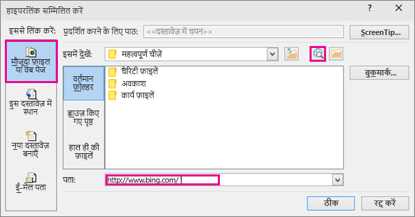 Shows dialog box with option to insert a link to a website selected