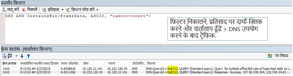 वार्तालाप ढूंढें द्वारा फिर DNS द्वारा फ़िल्टर किया गया ट्रैस.