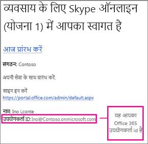 आपके द्वारा व्यवसाय के लिए Skype ऑनलाइन हेतु साइन अप करने के बाद आपको प्राप्त स्वागत ईमेल का एक उदाहरण. इसमें आपकी Office 365 उपयोगकर्ता id है.