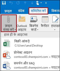 Outlook 2016 में कोई फ़ाइल अनुलग्न करें