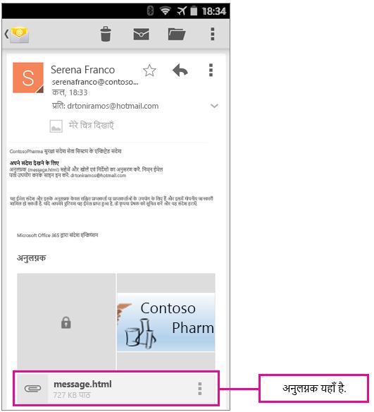 message.html अनुलग्नक टैप करें.