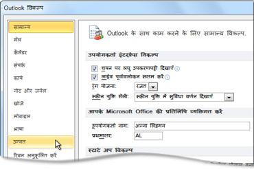 Outlook विकल्प संवाद बॉक्स में उन्नत आदेश
