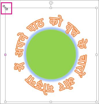 WordArt पर आकार देने वाला हैंडल जिसे इसका आकार बदलने के लिए उपयोग किया जाता है