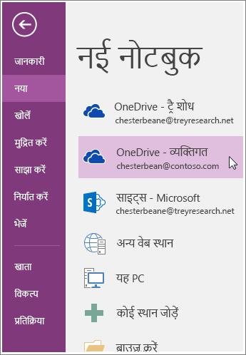 कोई नई OneNote नोटबुक बनाने के तरीके का स्क्रीनशॉट.
