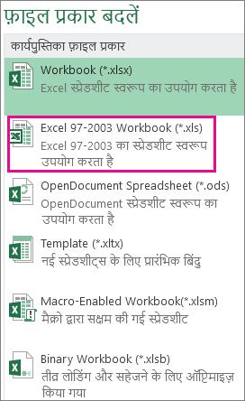 Excel 97-2003 कार्यपुस्तिका स्वरूप