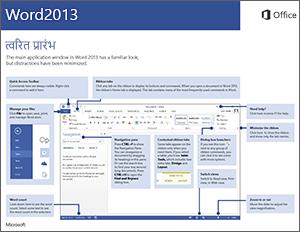 Word 2013 त्वरित प्रारंभ मार्गदर्शिका