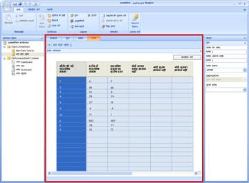 डेटा स्रोत के लिए दृश्य टैब