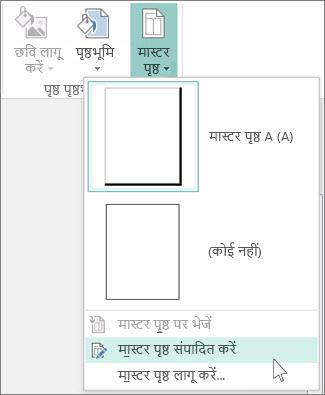Publisher में मास्टर पृष्ठ संपादित करें ड्रॉप-डाउन का स्क्रीन शॉट.