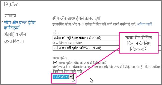 Exchange Online में बल्क मेल फ़िल्टर सेट करना