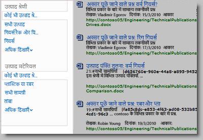 परिशोधन पैनल, खोज परिणामों को फ़िल्टर करने में उपयोग किए जा सकने वाले मेटाडेटा को प्रदर्शित करता है.