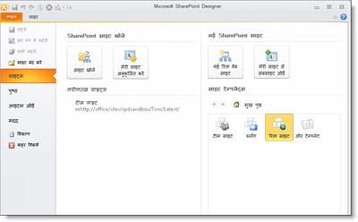 SharePoint Designer 2010 रेखांकन