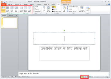 PowerPoint दृश्य