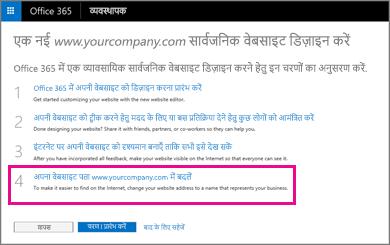 एक नई सार्वजनिक वेबसाइट डिज़ाइन करें पृष्ठ पर, चरण 4 चुनें