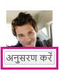 हाइलाइट किए गए अनुसरण करें बटन के साथ Yammer का स्क्रीन शॉट