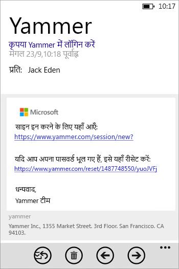 साइन अप करें ईमेल संदेश