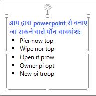 किसी PowerPoint पाठ बॉक्स में स्वरूपण