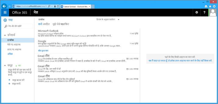 pst फ़ाइल से ईमेल आयात करने के बाद, वह OWA में भी दिखाई देगा